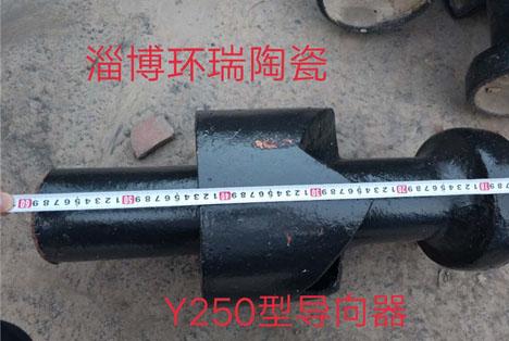 <b>Y250型导向器</b>