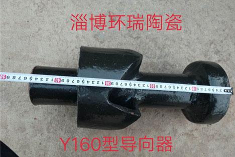 <b>Y160型导向器</b>